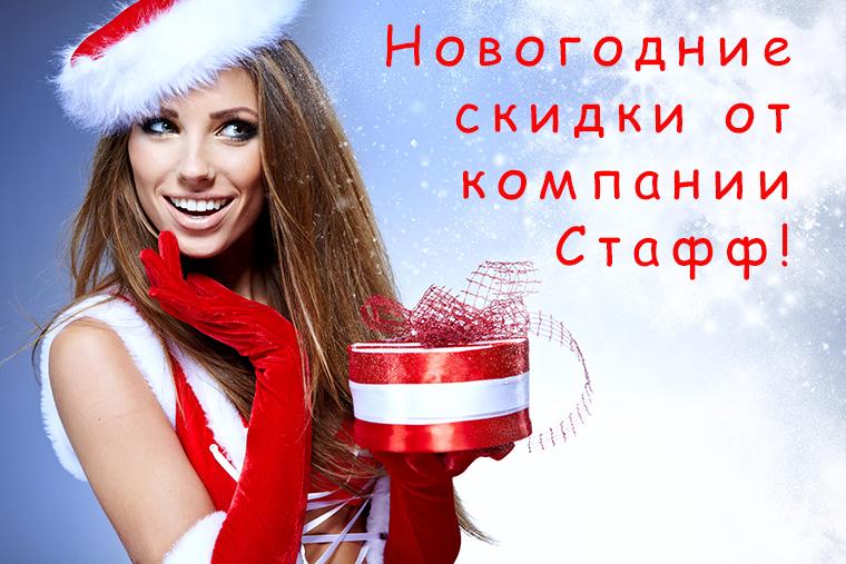 Новогодние скидки на продукцию компании Стафф